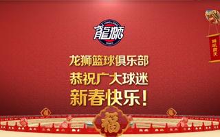 四川省成都市温江区和盛至诚体育俱乐部恭祝广大球迷新春快乐