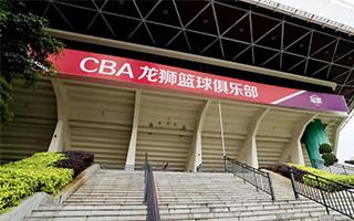 四川省成都市温江区和盛至诚体育俱乐部正式运营天河体育馆
