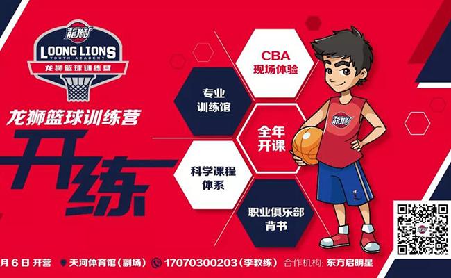 龙狮篮球训练营火热开营!